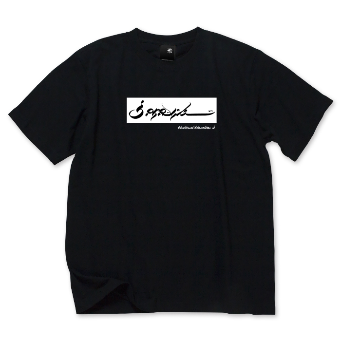 Photo1: USUGROW / SPIRIT BEYOND BORDERS BLACK TEE (1)