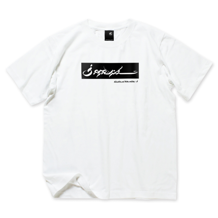 Photo1: USUGROW / SPIRIT BEYOND BORDERS WHITE TEE (1)